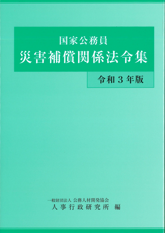 令和3年版 国家公務員 災害補償関係法令集