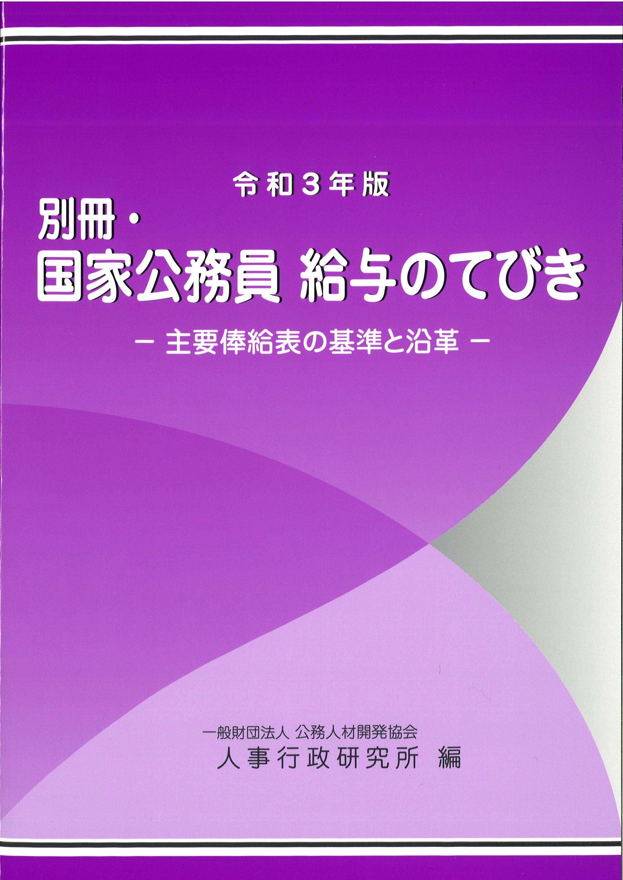 令和3年版 別冊・国家公務員 給与のてびき -主要俸給表と基準の沿革-