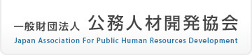 一般財団法人 公務人材開発協会